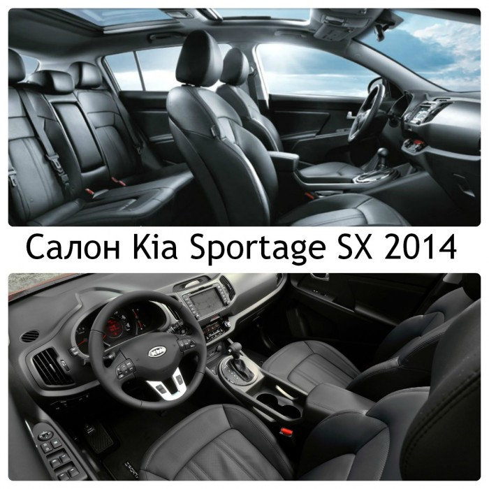 Салон Kia Sportage SX 2014