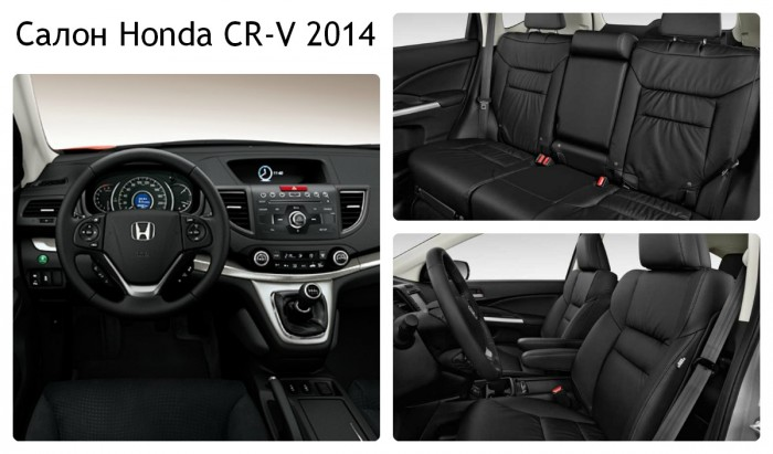Салон Honda CR-V 2014
