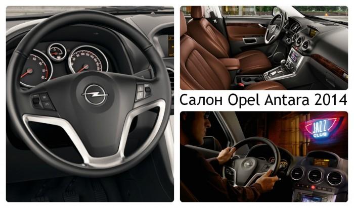 Салон Opel Antara 2014