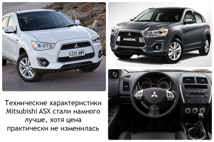 Новый Mitsubishi ASX