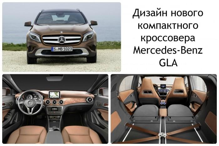 Дизайн нового компактного кроссовера Mercedes-Benz GLA