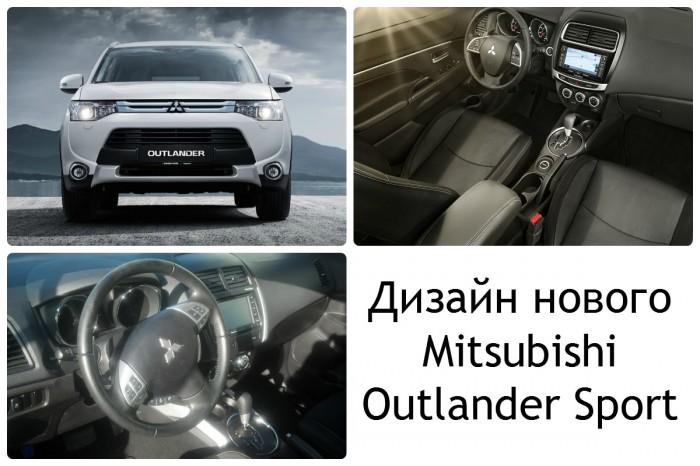 Салон Mitsubishi Outlander Sport