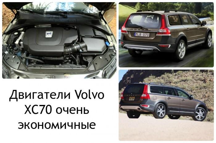 Двигатели Volvo XC70 и его внешний вид фото
