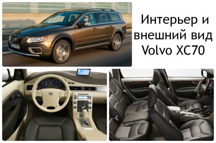 Салон и внешний вид Volvo XC70