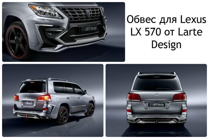 Обвес lexus от Larte Design