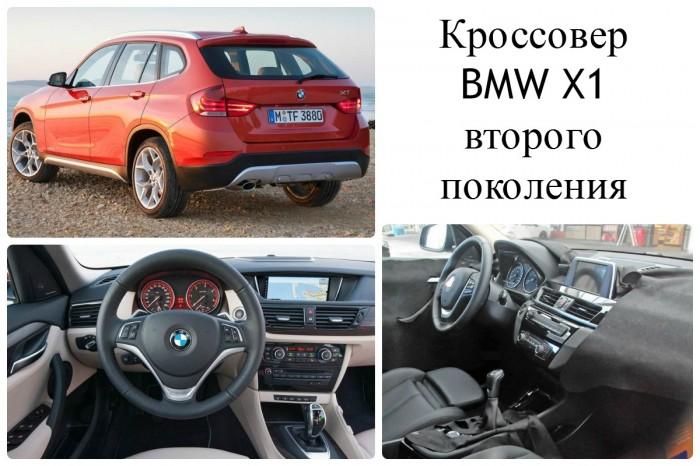 BMW X1 второго поколения