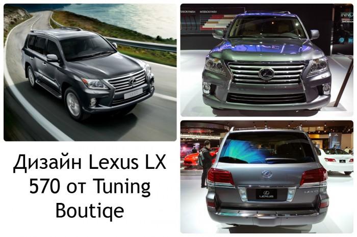 Тюнинг Lexus от тюнинг-ателье Tuning Boutiqe