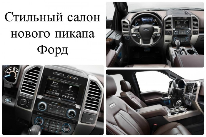 Интерьер автомобиля нового пикапа Ф-150