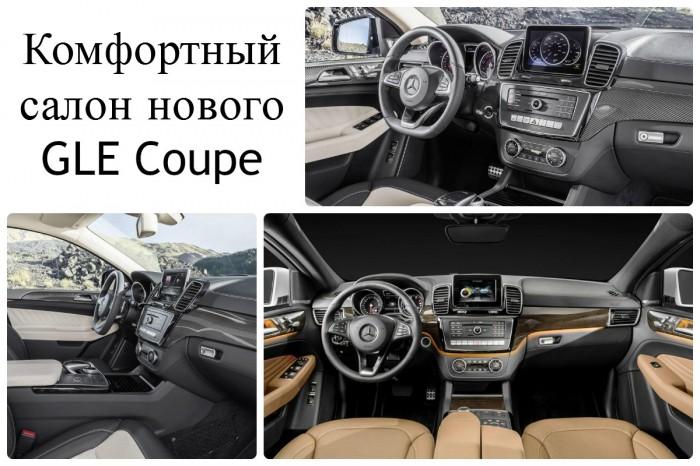 Комфортный салон нового GLE Coupe