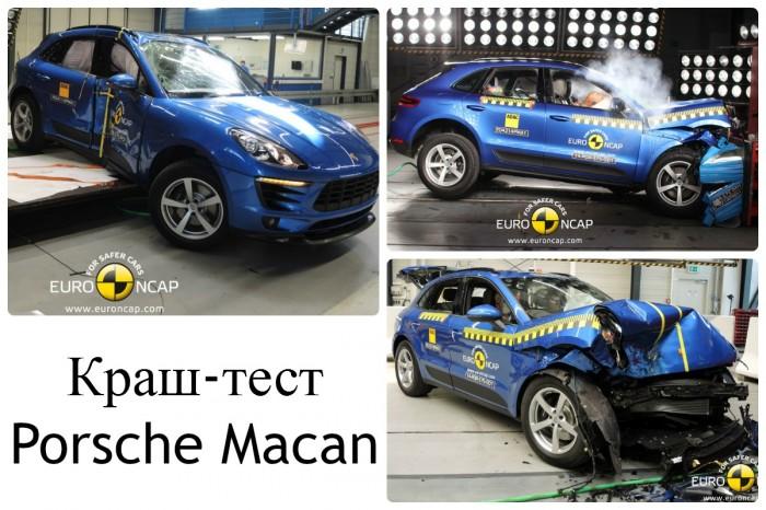 Краш-тест Новый кроссовер Porsche Macan по стандартам EuroNCAP