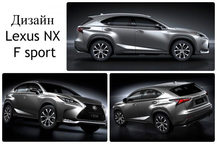 Дизайн нового кроссовера Lexus NX F sport