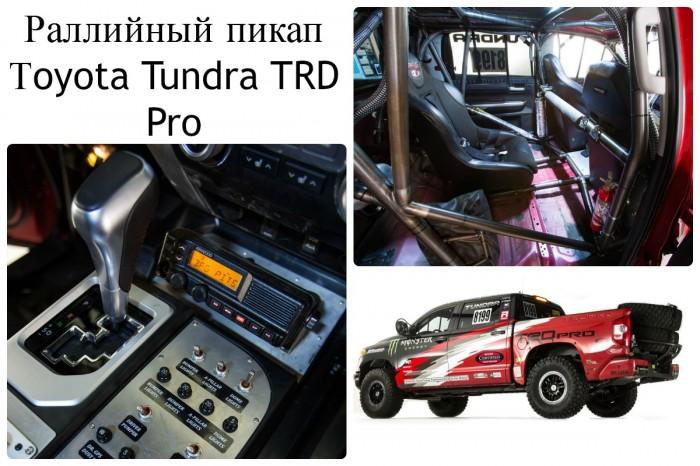 Раллийная версия пикапа Тойота Тундра