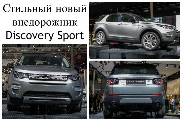 Форма кузова Discovery Sport проверена в аэродинамической трубе
