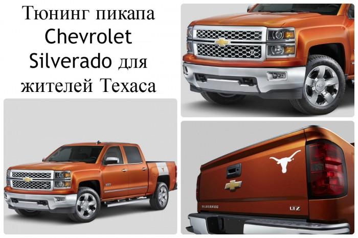 Тюнинг пикапа Chevrolet Silverado специально для жителей штата Техас