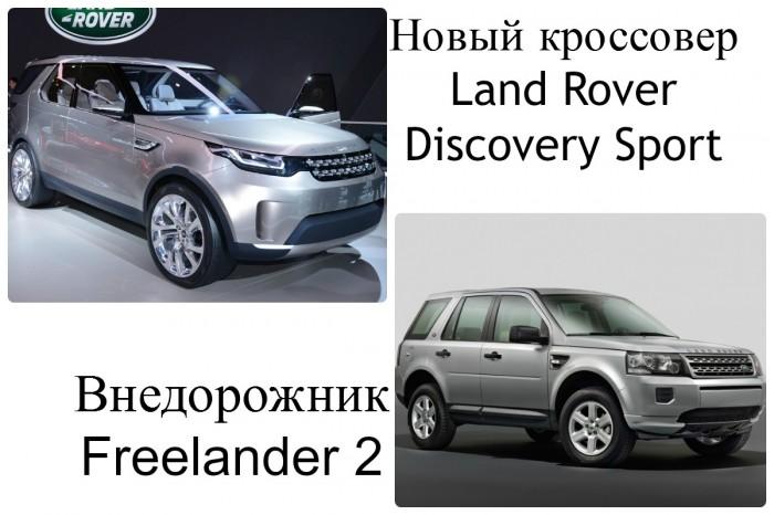 Freelander 2 и его приемник новый внедорожник Land Rover Discovery Sport