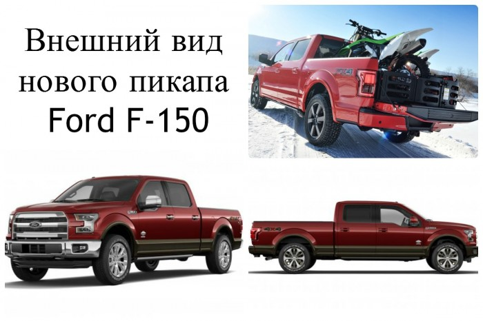 Дизайн нового детища Ford Motor Company