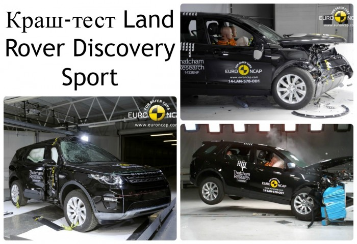 Land Rover Discovery Sport во время краш-теста EuroNCAP