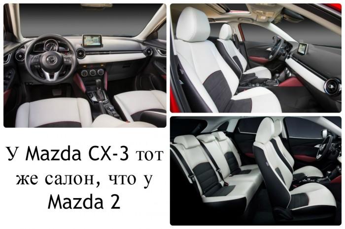 Новый кроссовер Mazda CX-3 получил такой же салон как у Mazda 2