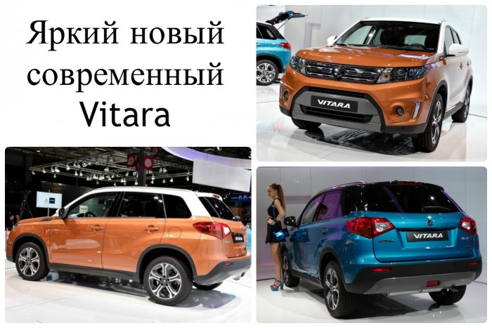 Яркий дизайн нового Suzuki Vitara