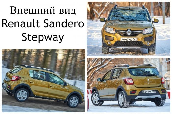 Новый Renault Sandero Stepway получил увеличенный более внедорожный клиренс