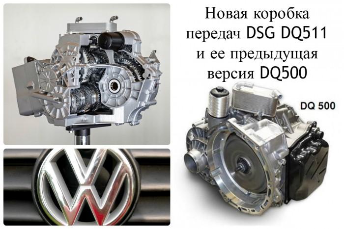 Коробка передач DSG DQ511 с 10-ю ступенями и 7- ступенчатая DQ500